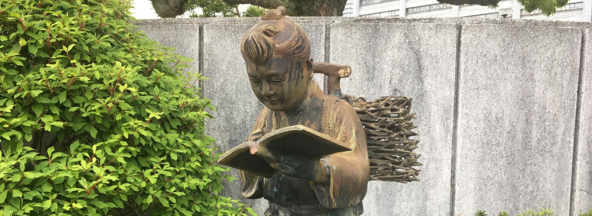 Ninomiya Kinjiro
