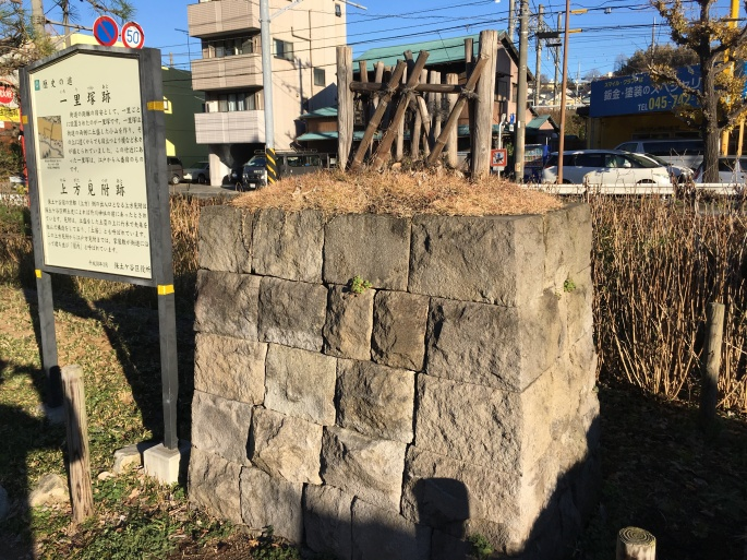 An original IchiRi Zuka by the side of ancient Tokaido at Hodogaya. These markers used be every Ri (approx 4km) along Tokaido to let travellers know what progress they were making
